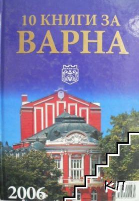 10 книги за Варна. Книга 6: 2006
