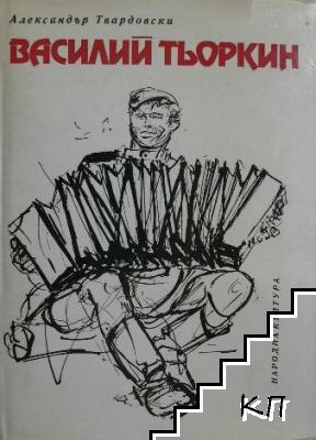 Василий Тьоркин