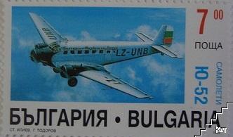 Самолети - Ю 52