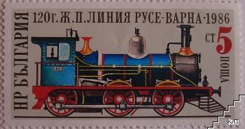 120 г. жп линия Русе - Варна