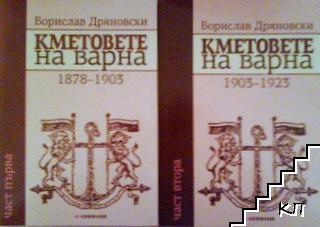 Кметовете на Варна. Книга 1-2
