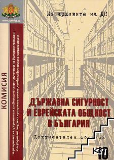 Документален сборник. Том 10: Държавна сигурност и евреите в България след 9 септември 1944 г.