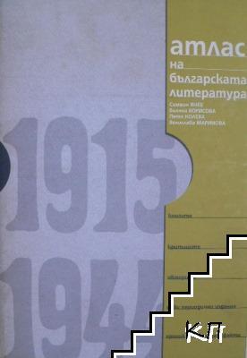 Атлас на българската литература 1915-1944 г.