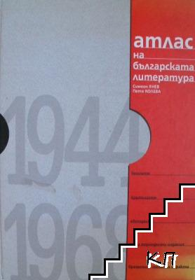 Атлас на българската литература 1944-1968 г.