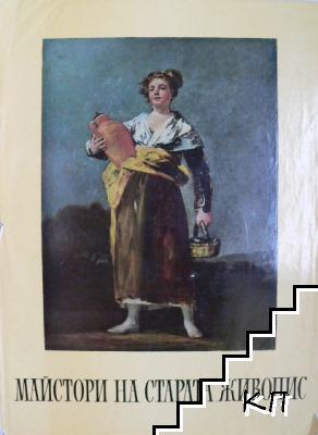 Майстори на старата живопис