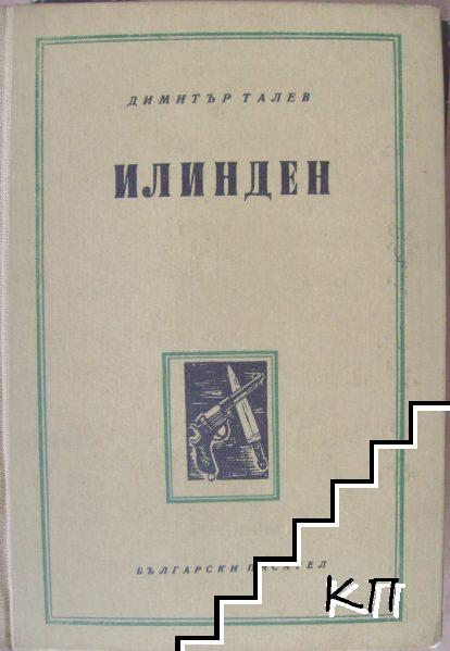 Илинден
