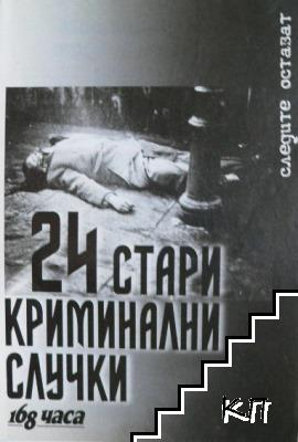 24 стари криминални случки