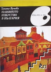 Наивното изкуство в България