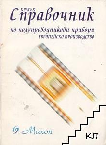 Кратък справочник по полупроводникови прибори - европейско производство