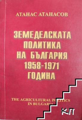 Земеделската политика на България 1958-1971 година