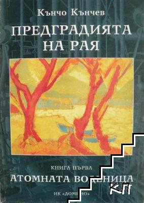 Предградията на рая. Книга 1