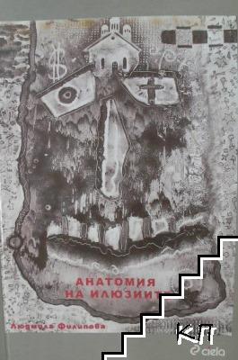 Анатомия на илюзиите
