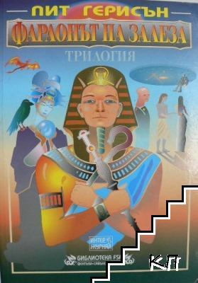 Фараонът на залеза