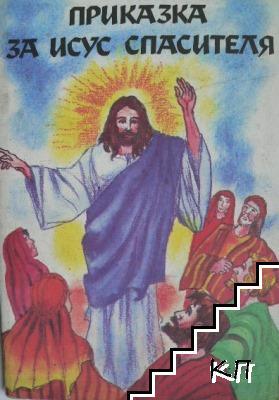 Приказка за Исус Спасителя
