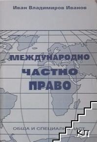 Международно частно право. Обща и специална част