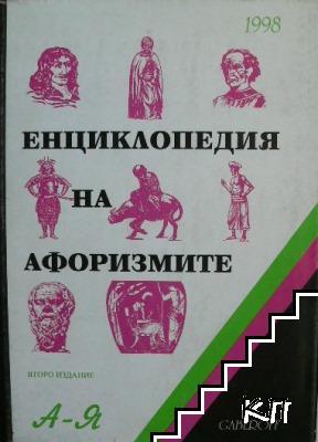 Енциклопедия на афоризмите А-Я