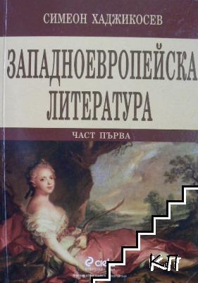 Западноевропейска литература. Част 1: V-XVII век
