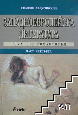 Западноевропейска литература. Част 4