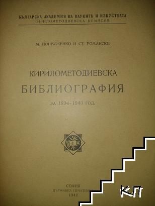 Кирилометодиевска библиография за 1934-1940 година