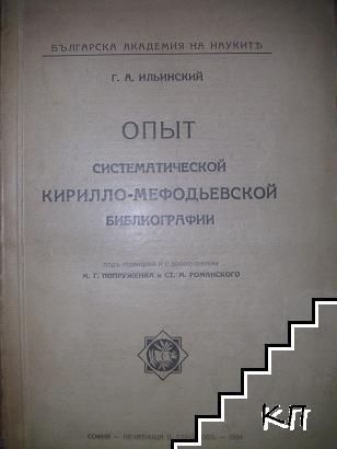 Опыт систематической кирилло-мефодиевской библиографии