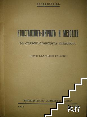 Константинъ-Кирилъ и Методий въ старобългарската книжнина
