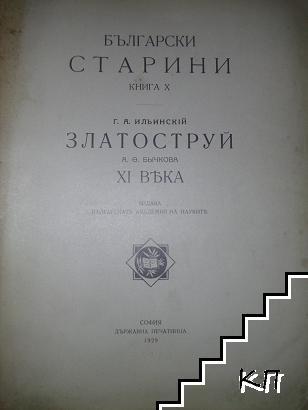 Златоструй А. Th. Бычкова ХІ века