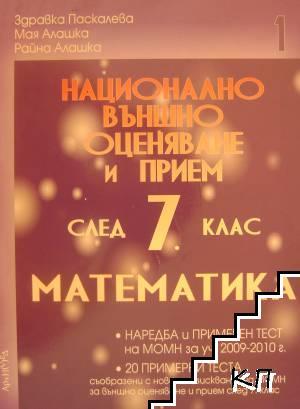 Математика. Национално външно оценяване и прием след 7. клас