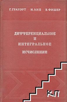 Дифференциальное и интегральное исчисление