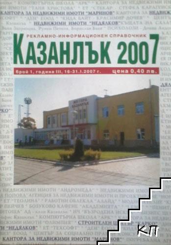 Казанлък 2007