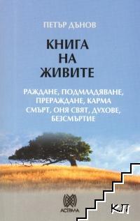 Книга на живите. Книга 1-2