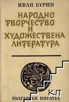Народно творчество и художествена литература