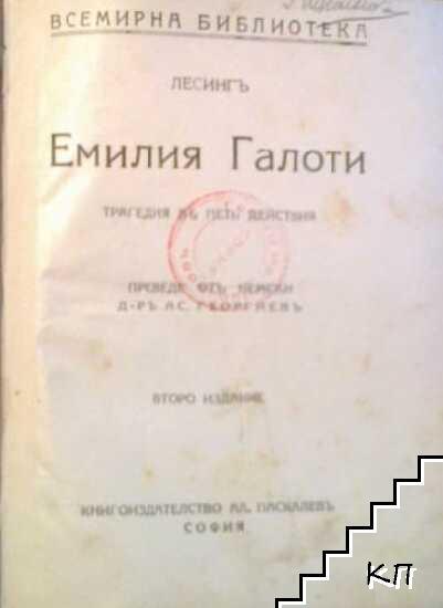 Емилия Галоти / Вилхелмъ Телъ / Разбойници (Допълнителна снимка 1)