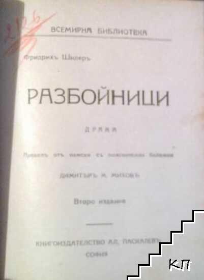 Емилия Галоти / Вилхелмъ Телъ / Разбойници (Допълнителна снимка 3)
