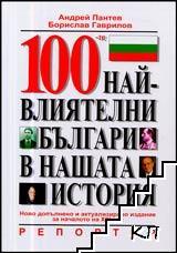 100 най-влиятелни българи в нашата история