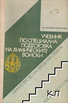 Учебник по специална подготовка на химическите войски