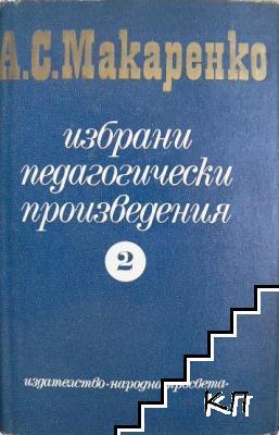 Избрани педагогически произведения. Том 2