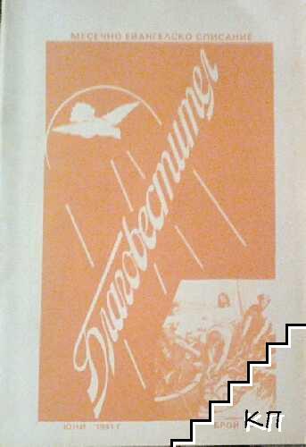 Благовестител. Бр. 2 / 1991