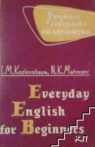 Everyday English for Beginners