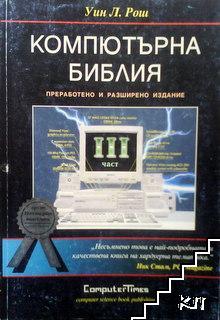 Компютърна библия. Част 3