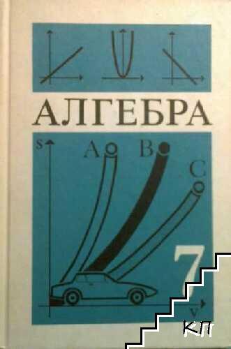 Алгебра 7. класс
