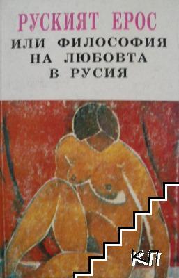 Руският Ерос, или философия на любовта в Русия