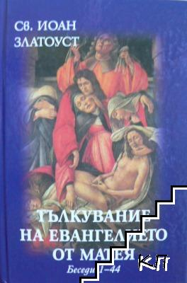 Тълкувание на Евангелието от Матея. Беседи 1-44