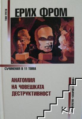 Съчинения в единадесет тома. Том 3: Анатомия на човешката деструктивност
