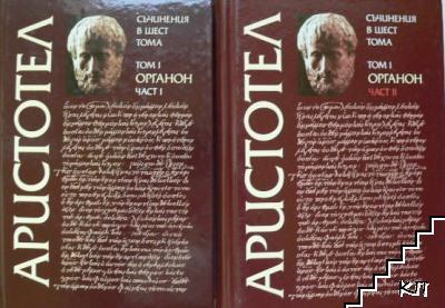 Съчинения в шест тома. Том 1: Органон. Част 1-2