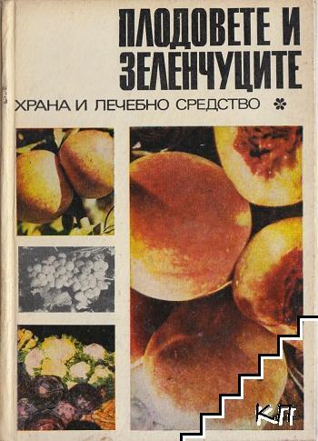 Плодовете и зеленчуците