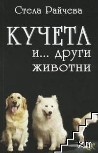 Кучета и други животни