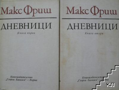 Дневници. Книга 1-2
