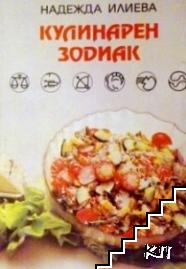 Кулинарен зодиак