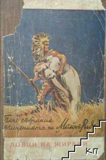 Пълно събрание на съчиненията въ петнадесетъ тома. Томъ 15: Ловци на жирафи
