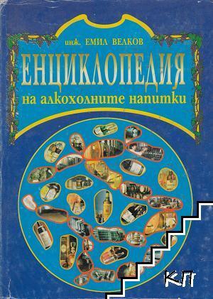Енциклопедия на алкохолните напитки